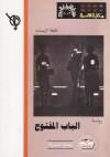 الباب المفتوح - لطيفة الزيات, Latifa Zayyat