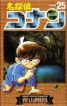 名探偵コナン 25 - Gosho Aoyama
