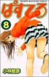 Pastel 8  - Toshihiko Kobayashi