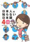 日本人の知らない日本語 4 - 蛇蔵, 海野凪子