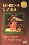 Крадецът на праскови - Емилиян Станев