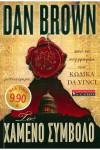 Το χαμένο σύμβολο - Dan Brown,  Χρήστος Καψάλης