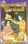 பொன்னியின் செல்வன் - மணிமகுடம் (#4) [Ponniyin Selvan - Manimagudam] - Kalki, Kalki