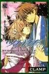 ツバサ(23) (講談社コミックス―SHONEN MAGAZINE COMICS (3879巻)) - CLAMP