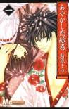 あやかし恋絵巻 1 - Mayu Shinjo