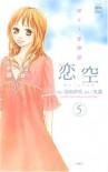 Koizora (Love Sky), Volume 5 - Mika, Ibuki Haneda