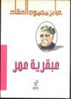 عبقرية عمر - عباس محمود العقاد