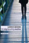 Η πόρτα στη σκάλα - Lorrie Moore, Μαργαρίτα Ζαχαριάδου