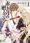 赤き月の廻るころ 第1巻 - Arata Kigawa, Sawaki Otonaka
