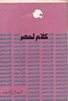 كلام لمصر - محمد جلال كشك