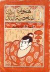 هموم شخصية - Kenzaburō Ōe, أوي كنزابورو, صبري الفضل