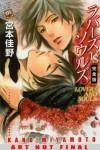 Lovers and Souls - MIYAMOTO Kano