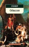 Одиссея - Homer, Гомер, В.А. Жуковский