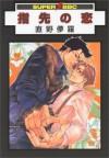 指先の恋 (新装版) (スーパービーボーイコミックス) - 直野 儚羅