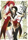 Shitsurakuen, Vol 2 - Tooru Naomura