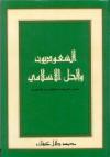 السعوديون والحل الإسلامي: مصدر الشرعية للنظام السعودي - محمد جلال كشك