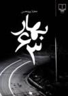 بهار ۶۳ - مجتبا پورمحسن, Mojtaba Pourmohsen