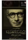 مذكرات في السياسة المصرية - الجزء الأول - محمد حسين هيكل