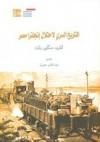 التاريخ السري لاحتلال إنجلترا مصر - Wilfrid Scawen Blunt, عبد القادر حمزة, الفريد سكاون بلنت