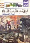 أوراق شاب عاش منذ ألف عام - جمال الغيطاني