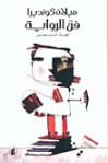 فن الرواية - Milan Kundera, أمل منصور