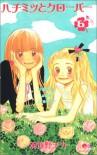 ハチミツとクローバー 6 (クイーンズコミックス―ヤングユー) - 羽海野 チカ