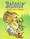 Ο Αστερίξ στους Βρετανούς   - René Goscinny, Albert Uderzo