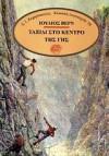 Ταξίδι στο κέντρο της γης - Jules Verne, Ιούλιος Βερν, Γιάννη Αγγέλου