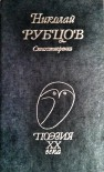 Stikhotvoreniia (Poeziia XX veka) (Russian Edition) - Nikolai Rubtsov