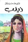 زينب - محمد حسين هيكل