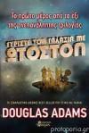 Γυρίστε τον γαλαξία με ωτοστόπ - Douglas Adams