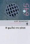 Η φωλιά της γάτας - Φίλιππος Χρυσόπουλος, Kurt Vonnegut