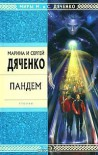 Пандем - Maryna Dyachenko, Serhiy Dyachenko