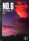 No.6, Volume 1 - Atsuko Asano
