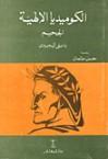 الكوميديا الإلهية - الجحيم - Dante Alighieri, دانتي اليجييرى, حسن عثمان