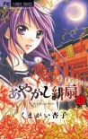 Ayakashi Hisen, Vol. 02 - Kyoko Kumagai