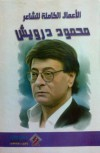 الأعمال الكاملة للشاعر: محمود درويش - Mahmoud Darwish, محمود درويش