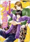 Koibito No Jinkan (Lover's Time) Japanese (Lover's Time, Volume 1) - Riyu  Yamakami