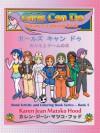 Girls Can Do Activity and Coloring Book  - Karen Jean Matsko Hood