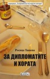 За дипломатите и хората - Росица Ташева