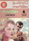 بحيرة المساء - إبراهيم أصلان