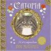 Catopia: A Cat Compendium - Caroline Repchuk, Anne Mortimer