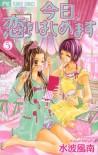今日、恋をはじめます 5 (フラワーコミックス) - 水波 風南