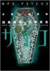 MPD-Psycho, Volume 8 - Sho-u Tajima,  Eiji Otsuka