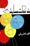 ضحكات صارخة - محمد عفيفي