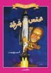 تحتمس 400 بشرطة - أحمد بهجت