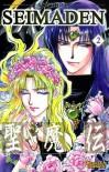 Seimaden 02 - You Higuri