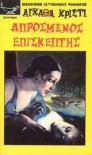 Απρόσμενος επισκέπτης - Χίλντα Παπαδημητρίου, Agatha Christie