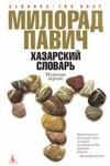 Хазарский словарь - Milorad Pavić, Милорад Павич