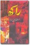 راکھ [Raakh] - مستنصر حسین تارڑ